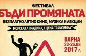Фестивал за правата на работниците ще се проведе във Варна