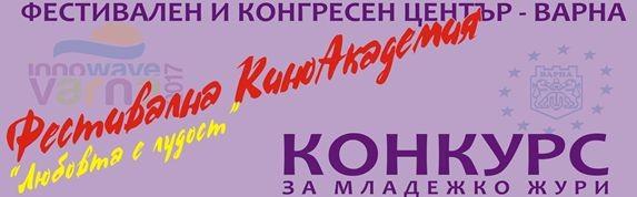 """Последни часове до крайния срок за кандидатстване за младежко жури на """"Любовта е лудост"""""""