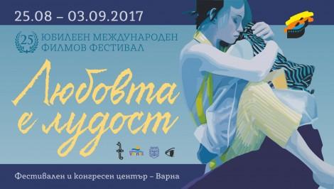 """""""Любовта е лудост"""" завладява Варна, гледаме над 100 филма"""