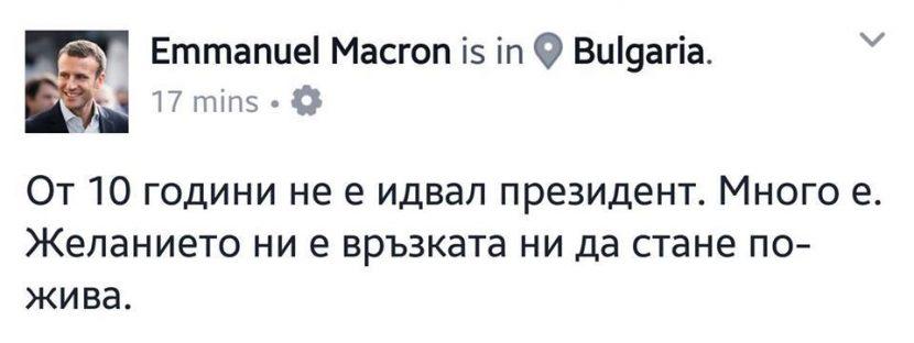Макрон уважи България, прописа на Кирилица