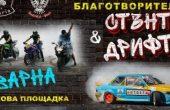 Благотворително дрифт шоу днес във Варна