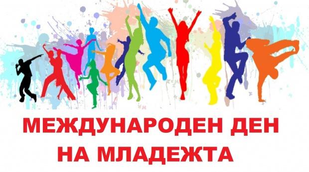 Отбелязваме Международния ден на младежта с младежко изложение и голям концерт във Варна