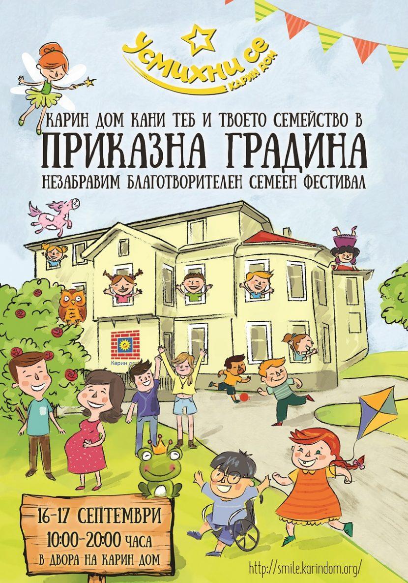 """Семейният фестивал """"Усмихни се, Карин дом"""" отново ще развълнува Варна"""
