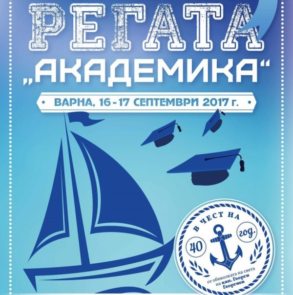 """Варна домакин на първата за България регата """"Академика"""""""