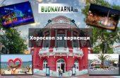 Хороскоп - 24 май 2020