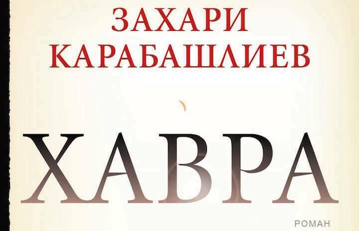 """""""Хавра"""" от Захари Карабашлиев гостува във Варна"""