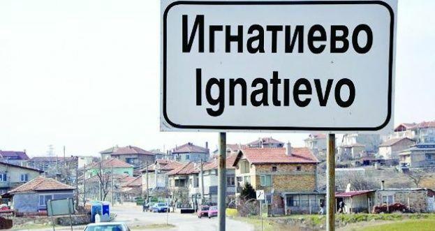 Липса на пари затвори Кризисния център за жертви на домашно насилие в Игнатиево