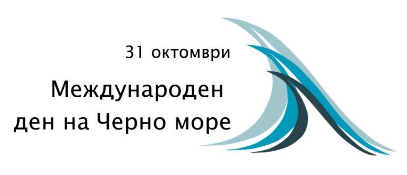 "Чистят плажа ""Ветеран"" по случай Международния ден на Черно море"