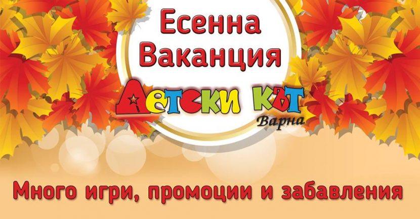 Детски кът – Варна е подготвил пет незабравими дни за децата