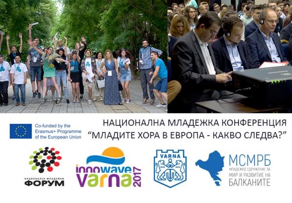 Тридневна конфернция събира младежи във Варна