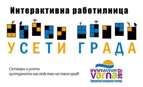 Интерактивна изложба ще представя сетивно градското културно наследство на Варна