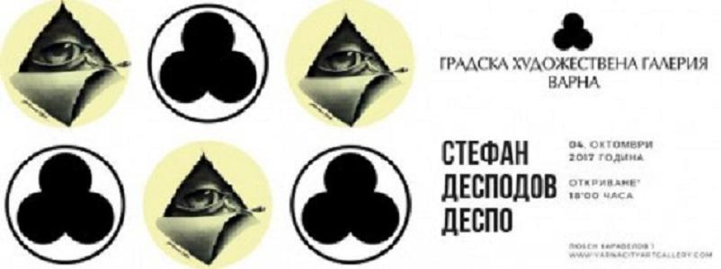 Във Варна се открива изложба на известния плакатист Стефан Десподов – Деспо