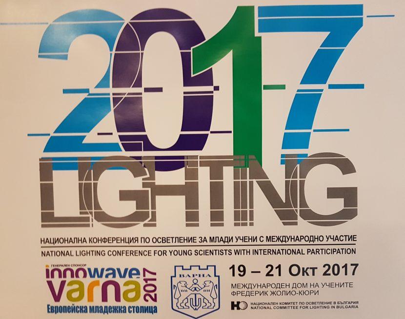 Откриха технологичното събитие Innowave 2017 Business & Startup Conference във Варна
