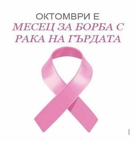 Продължават безплатните прегледи за рак на гърдата във Варна