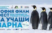Ученици и студенти гледат филми безплатно във Варна