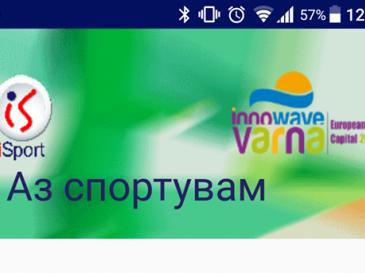 Включиха и спортните обекти в мобилно приложение за Варна