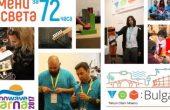Младежи създадоха 5 изобретения за хора с увреждания