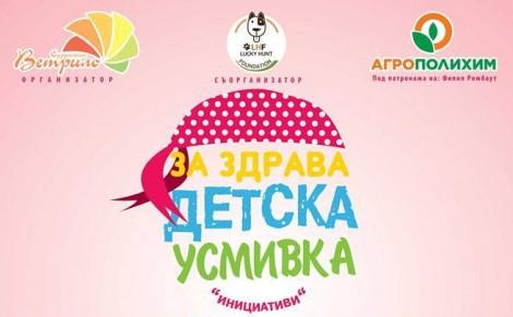 Благотворителен концерт-спектакъл във Варна събира средства за онкоболни деца