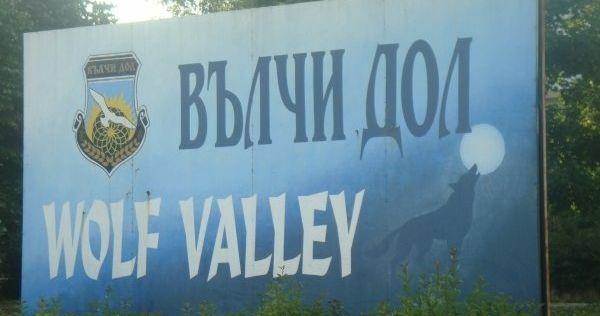 Училище за риболов и плувен басейн ще привличат туристи във Вълчи дол