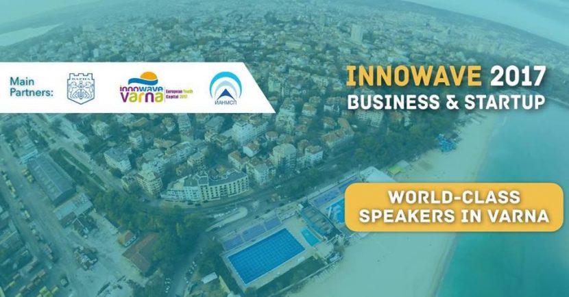Innowave 2017 Business and Startup Conference поставя Варна на световната карта за високотехнологични събития