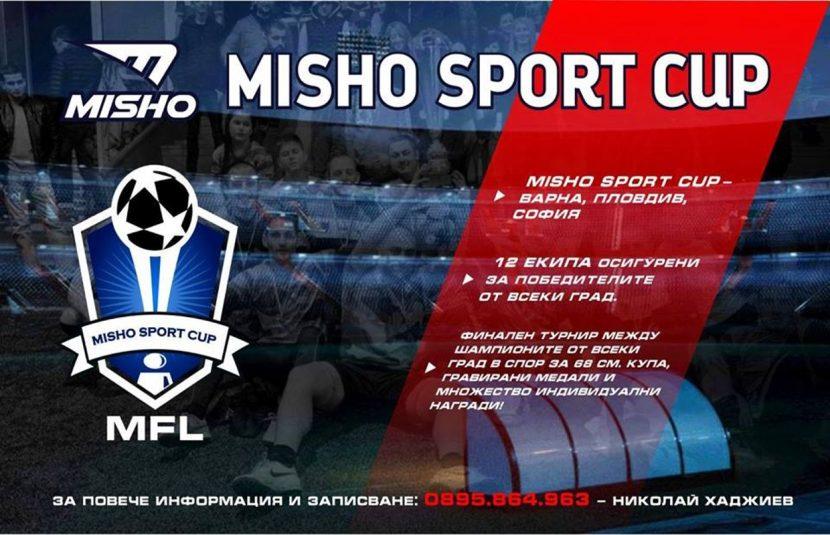 Запиши се за Misho Sport Cup 2018 и посети супер дербито Олимпиакос – Панатинайкос