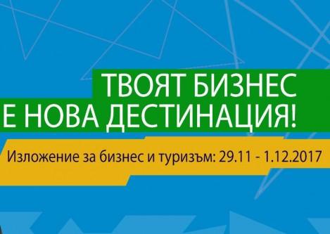 Изложение за бизнес и туризъм се открива във Варна
