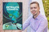 Интернет предприемач представя фантастична книга във Варна