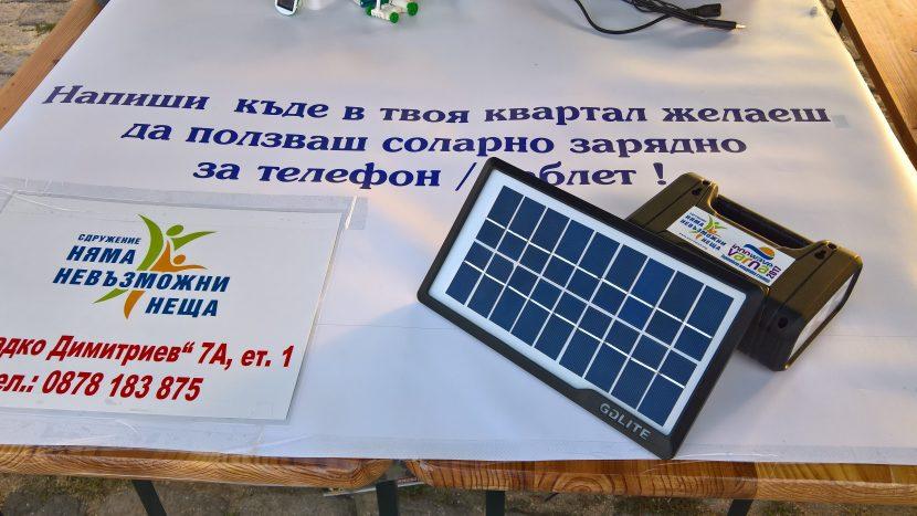Поставят 17 соларни устройства в 4 варненски квартала