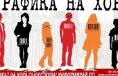 Обучиха 200 души по програма за идентификация на жертви на трафик на хора