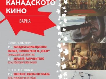 Дни на канадското кино започват във Варна