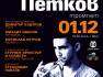 Безплатен вход за концерта на тромпетиста Мирослав Петков