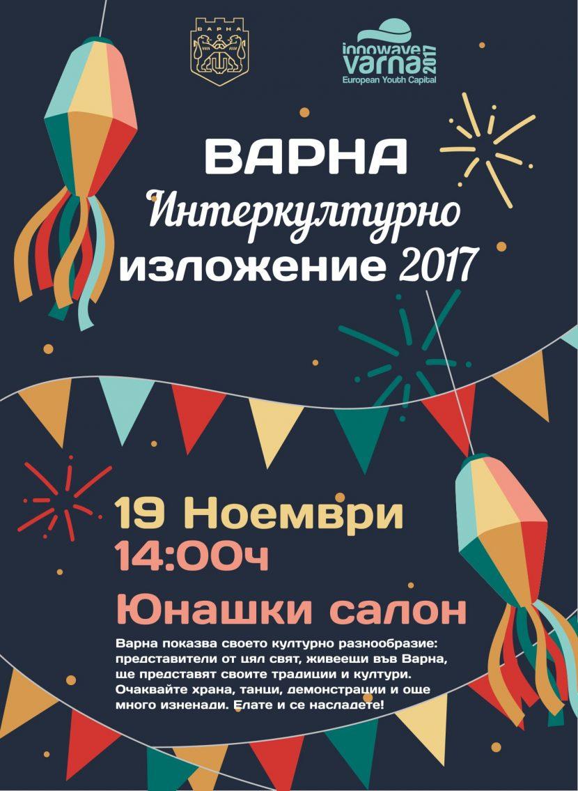 Във Варна ще се проведе интеркултурно изложение