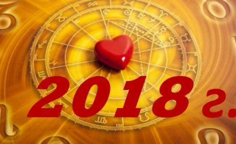 Любовен хороскоп за 2018