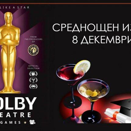Среднощен изпит в Dolby Theatre