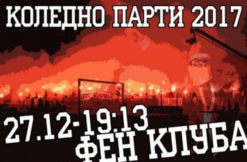 """Коледно-новогодишно тържество за феновете на """"Черно море"""""""