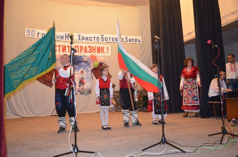 Читалището в Кипра отпразнува 90-годишния си юбилей