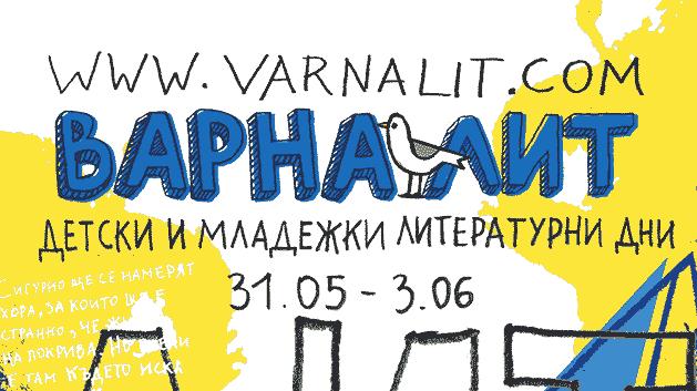 """""""Варна Лит"""" 2017 с награда MediaAwARTs"""