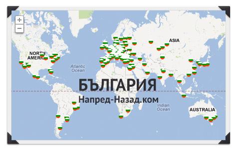 Колко са българите в чужбина?