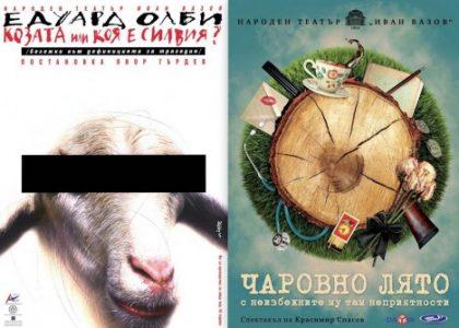 Народният театър гостува във Варна с две хитови постановки