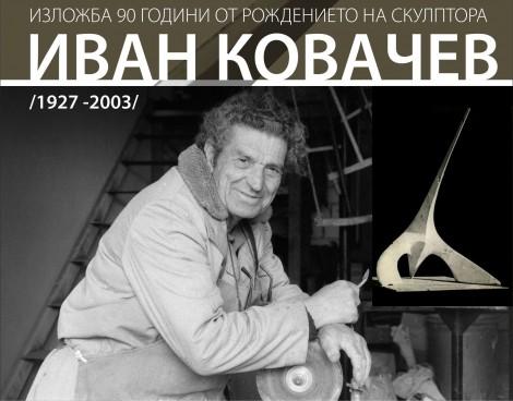 Представят изложба, посветена на Иван Ковачев – автор на Слънчевия часовник в Морската градина