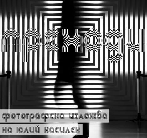 Младият фотограф Юлий Василев открива първа самостоятелна изложба