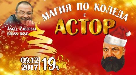 Коледно музикално шоу с фокуси и игри за малки и големи ще се състои във Варна
