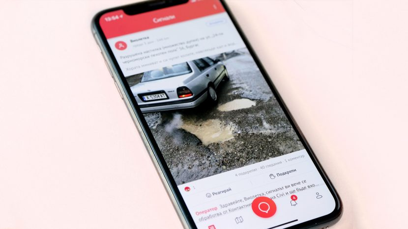 Безплатно мобилно приложение за сигнали и жалби стартира във Варна