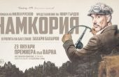 """Захари Бахаров обира овациите в първия си моноспектакъл """"Чамкория"""""""