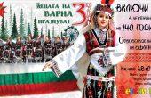 Децата на Варна празнуват 3 -ти март