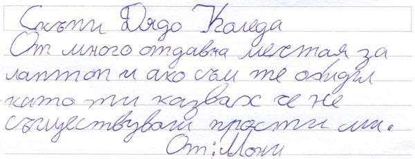 """Четири писма от Варна до Дядо Коледа с награди от """"Български пощи"""""""