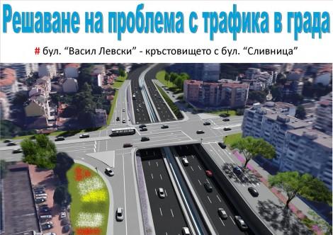 """Готвят строителството на мостовите съоръжения към новия бул. """"Левски"""""""