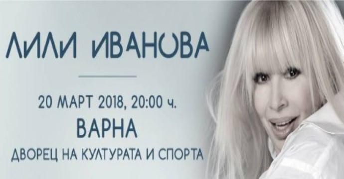 Лили Иванова с концерт през март