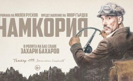 """Захари Бахаров и особеностите на националния характер в брилянтния спектакъл """"Чамкория"""""""