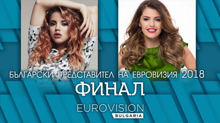Кой трябва да представи България на Евровизия 2018 – Дара или Михаела Филева